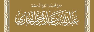 Abdullahbukharee