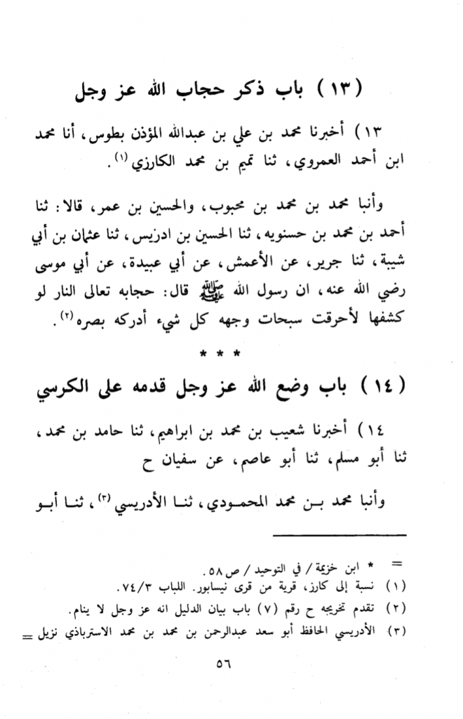 "From the book ""The Book Of Forty Narrations In The Evidences Of Tawheed"""